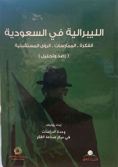 صورة الليبرالية في السعودية  ((رصد وتحليل)