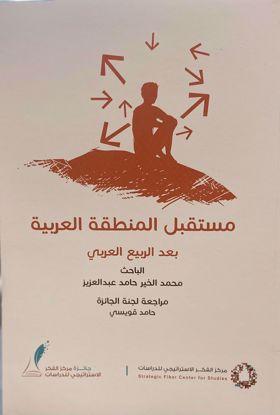 صورة مستقبل المنطقة العربية بعد الربيع العربي