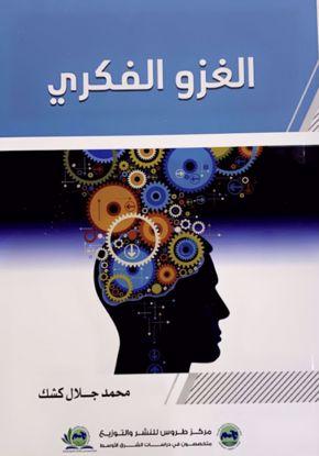 صورة الغزو الفكري