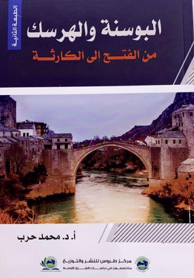 صورة البوسنة والهرسك من الفتح إلى الكارثة