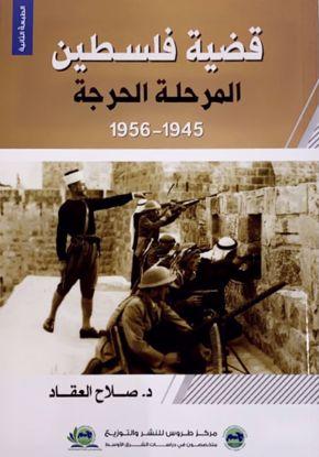 صورة قضية  فلسطين المرحلة الحرجة (١٩٤٥-١٩٥٦)