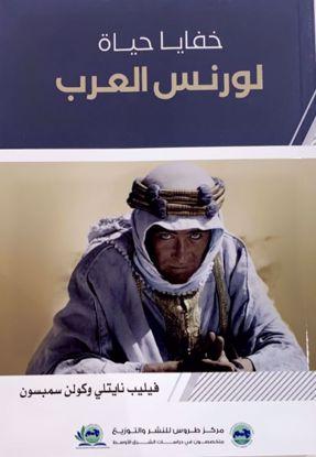 صورة خفايا حياة لورانس العرب