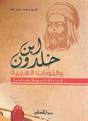 صورة ابن خلدون والثورات العربية