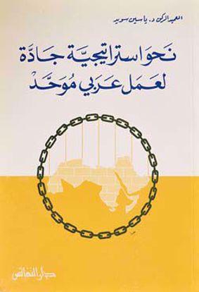 صورة نحو استراتيجية جادة لعمل عربي موحد