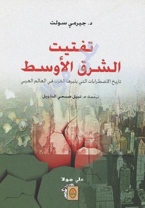 صورة تفتيت الشرق الأوسط