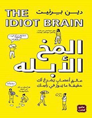صورة المخ الأبله