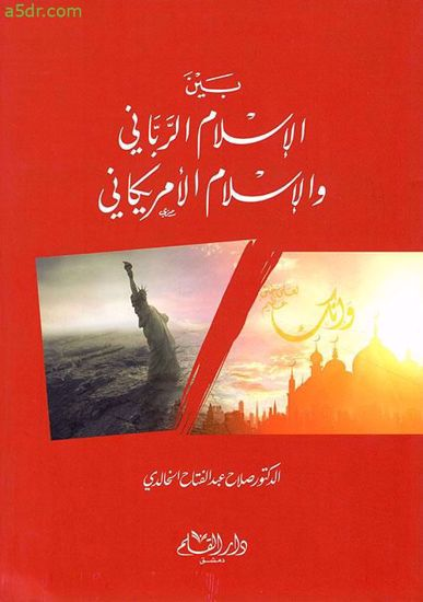 صورة بين الإسلام الرباني والإسلام الامريكاني