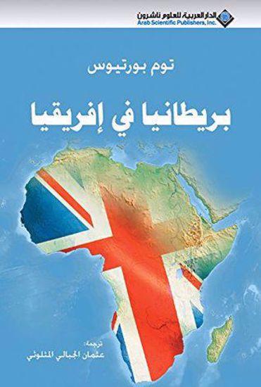 صورة بريطانيا في أفريقيا