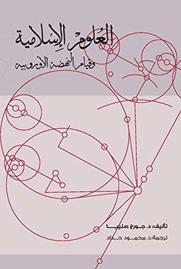 صورة العلوم الإسلامية وقيام النهضة الأوربية