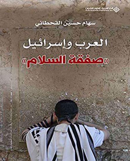 صورة العرب وإسرائيل (صفقة السلام)