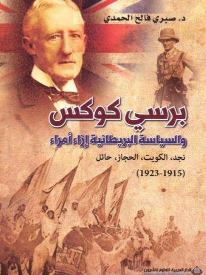 صورة مرسي كوكس والسياسة البريطانية إزاء أمراء نجد الكويت الحجاز حائل