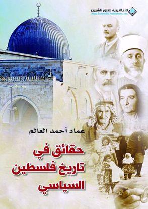 صورة حقائق في تاريخ فلسطين السياسي