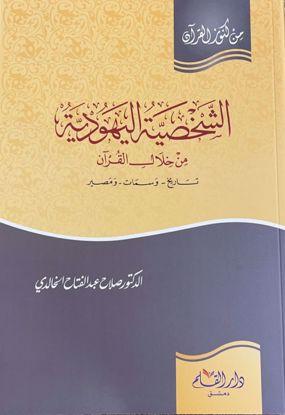 صورة الشخصية اليهودية من خلال القرآن