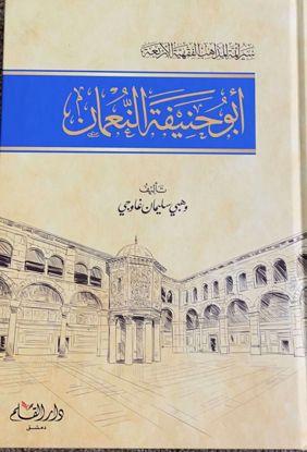 صورة أبو حنيفة النعمان