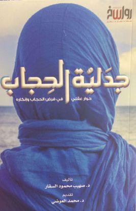 صورة جدلية الحجاب