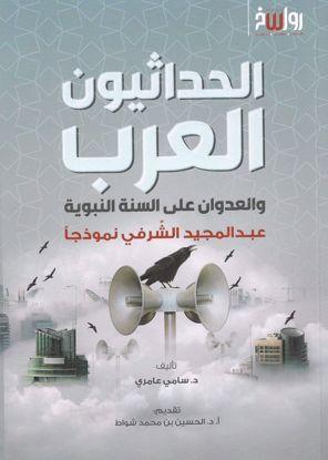 صورة الحداثيون العرب